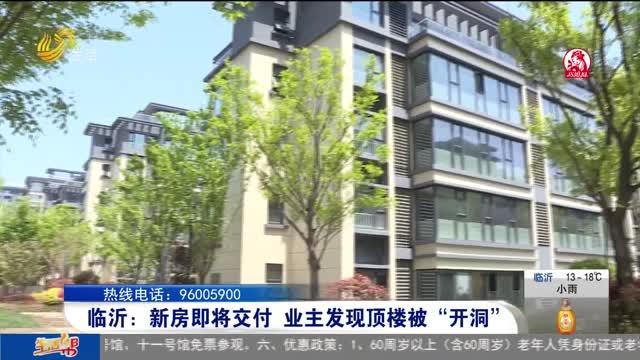 """临沂:新房即将交付 业主发现顶楼被""""开洞"""""""