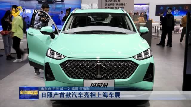 日照产首款汽车亮相上海车展