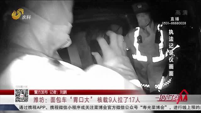 """【警方发布】潍坊:面包车""""胃口大"""" 核载9人拉了17人"""