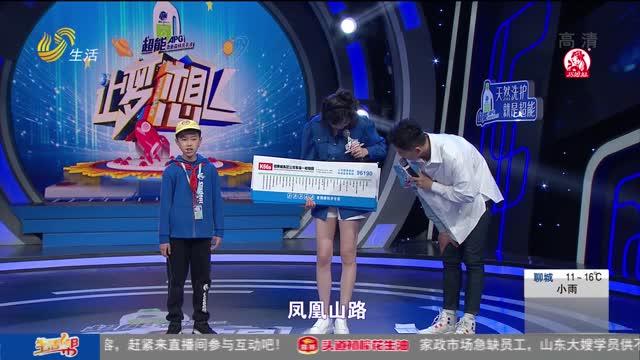 """济南:九岁小学生 堪称""""公交活地图"""""""