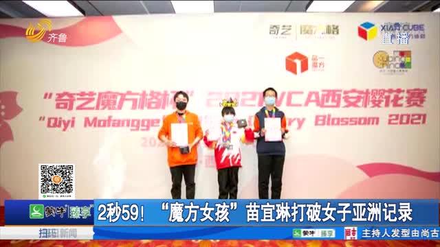 """2秒59!""""魔方女孩""""苗宜琳打破女子亚洲纪录"""
