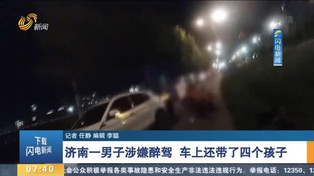 济南一男子涉嫌醉驾 车上还带了四个孩子