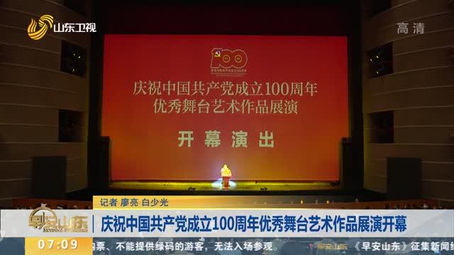 庆祝中国共产党成立100周年优秀舞台艺术作品展演开幕