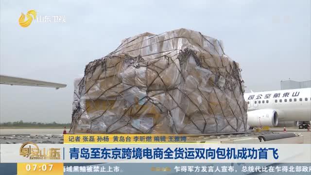 青岛至东京跨境电商全货运双向包机成功首飞