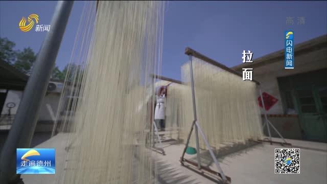 主播体验非遗项目:齐河潘店空心面制作技艺