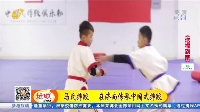 """济南""""马式摔跤""""传人 教孩子们学摔跤"""