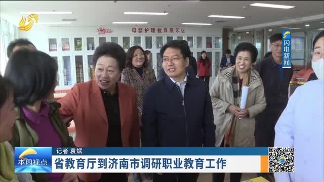 省教育厅到济南市调研职业教育工作