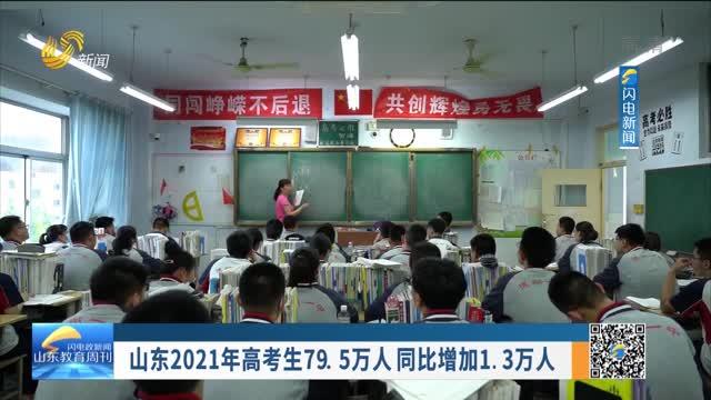 山东2021年高考生79.5万人 同比增加1.3万人