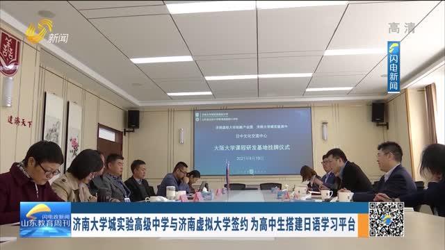 济南大学城实验高级中学与济南虚拟大学签约 为高中生搭建日语学习平台