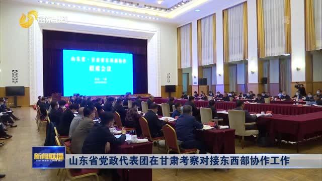 山东省党政代表团在甘肃考察对接东西部协作工作