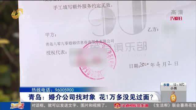 青岛:婚介公司找对象 花1万多没见过面?