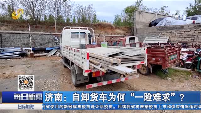 """济南:自卸货车为何""""一险难求""""?"""