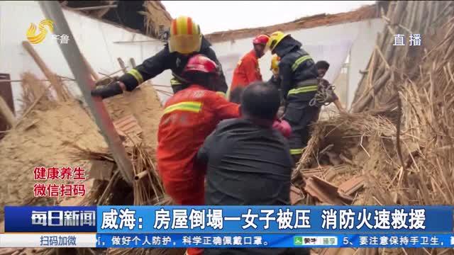 威海:房屋倒塌一女子被壓 消防火速救援