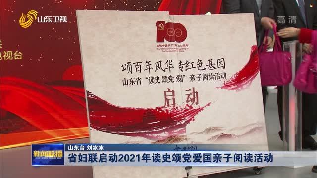 省妇联启动2021年读史颂党爱国亲子阅读活动