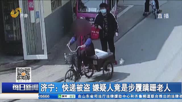济宁:快递被盗 嫌疑人竟是步履蹒跚老人