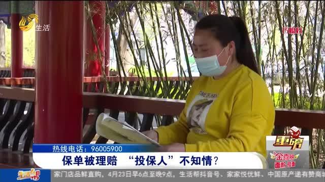 """【重磅】保单被理赔 """"投保人""""不知情?"""