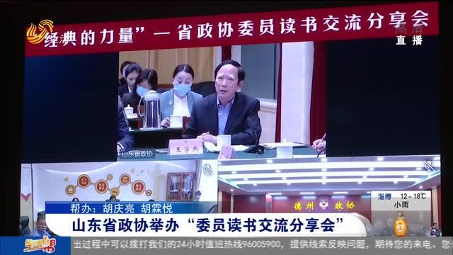 """山东省政协举办""""委员读书交流分享会"""""""