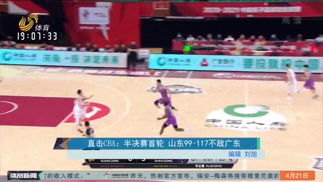 直击CBA:半决赛首轮 山东99-117不敌广东