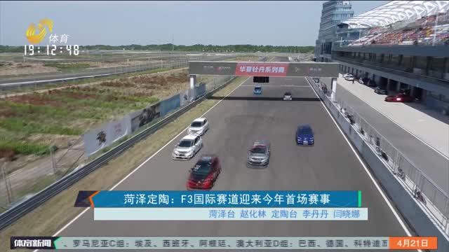 菏泽定陶:F3国际赛道迎来今年首场赛事