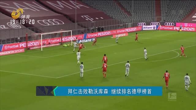 拜仁击败勒沃库森 继续排名德甲榜首