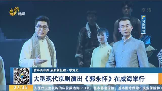 大型現代京劇演出《郭永懷》在威海舉行