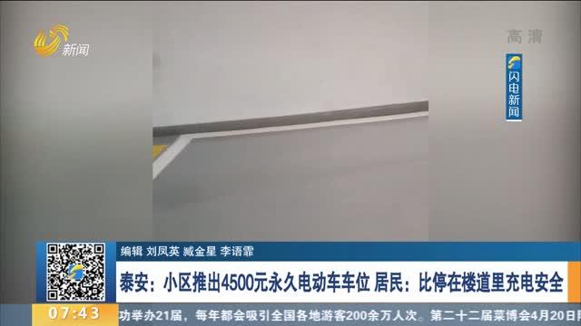 泰安:小区推出4500元永久电动车车位 居民:比停在楼道里充电安全