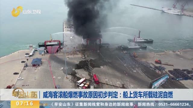 威??蜐L船爆燃事故原因初步判定:船上貨車所載硅泥自燃