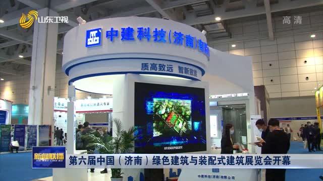 第六届中国(济南)绿色建筑与装配式建筑展览会开幕