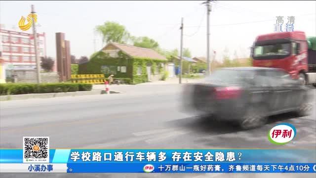 学校路口通行车辆多 存在安全隐患?