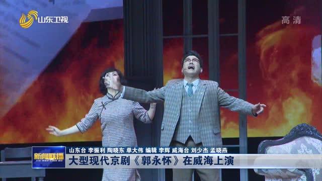 大型現代京劇《郭永懷》在威海上演