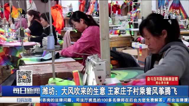 潍坊:大风吹来的生意 王家庄子村乘着风筝腾飞