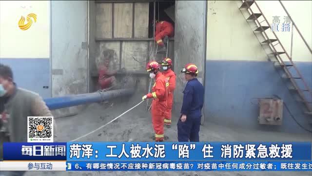"""菏泽:工人被水泥""""陷""""住 消防紧急救援"""