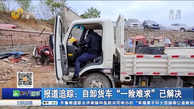 """报道追踪:自卸货车""""一险难求""""已解决"""