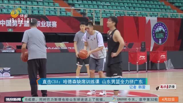 直击CBA:哈德森缺席训练课 山东男篮全力拼广东