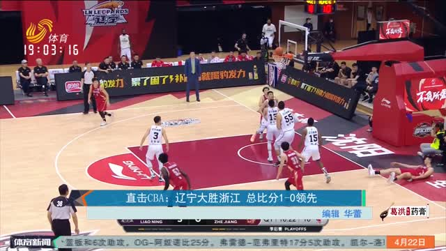 直击CBA:辽宁大胜浙江 总比分1-0领先