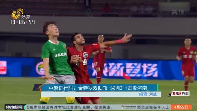 中超进行时:金特罗双助攻 深圳2-1击败河南
