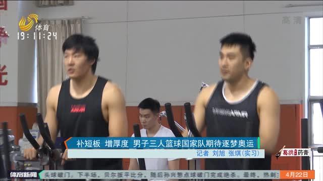 补短板 增厚度 男子三人篮球国家队期待逐梦奥运