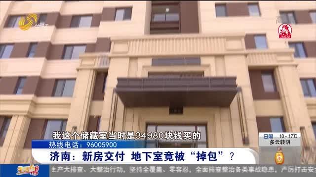 """济南:新房交付 地下室竟被""""掉包"""" ?"""