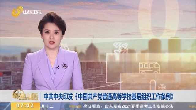 中共中央印发《中国共产党普通高等学校基层组织工作条例》