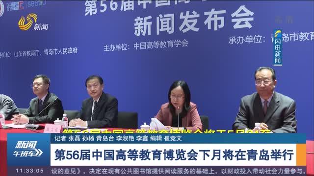 第56届中国高等教育博览会下月将在青岛举行