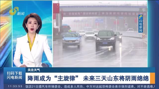 """【关注天气】降雨成为""""主旋律"""" 未来三天山东将阴雨绵绵"""