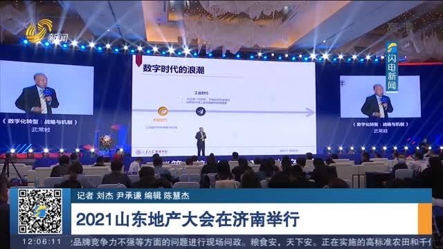 2021山东地产大会在济南举行