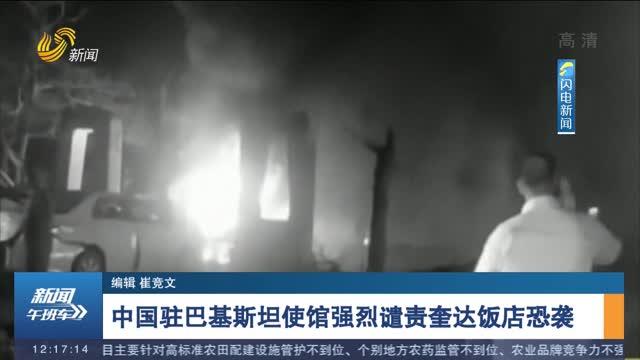 中国驻巴基斯坦使馆强烈谴责奎达饭店恐袭
