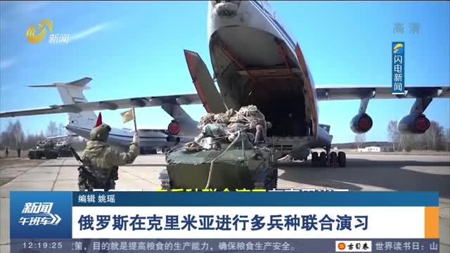 俄罗斯在克里米亚进行多兵种联合演习