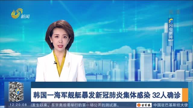 韩国一海军舰艇暴发新冠肺炎集体感染 32人确诊