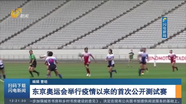东京奥运会举行疫情以来的首次公开测试赛