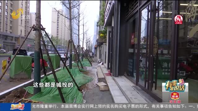 """【有事您说话】沿街商铺营业 行道树""""拦住顾客""""?"""