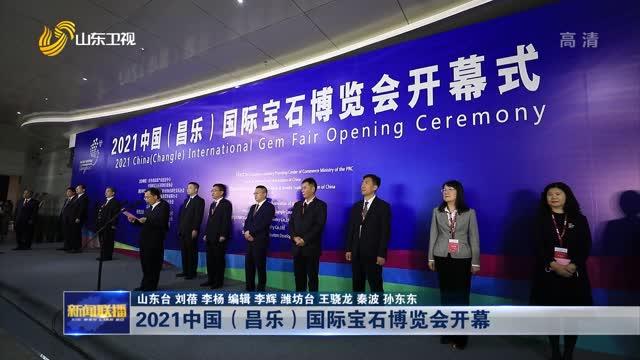 2021中国(昌乐)国际宝石博览会开幕