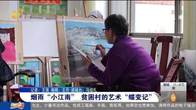 """烟雨""""小江南"""" 贫困村的艺术""""蝶变记"""""""