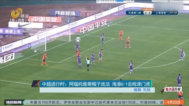 中超进行时:阿瑙托维奇帽子戏法 海港6-1击败津门虎